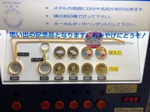 中部国際空港セントレア記念メダル自販機2