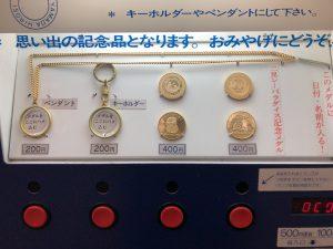 伊勢シーパラダイス記念メダル自販機