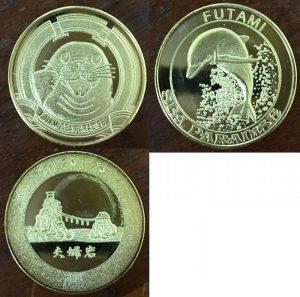 二見シーパラダイス記念メダル