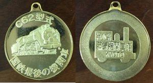 梅小路蒸気機関車館記念メダル