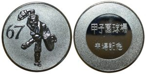 第67回選抜高校野球選手権記念メダル