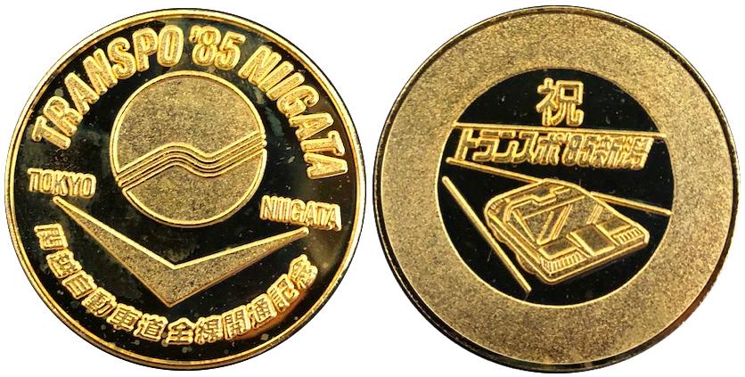 トランスポ'85新潟記念メダル金