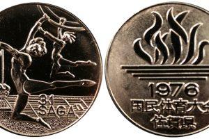 佐賀国体記念メダル