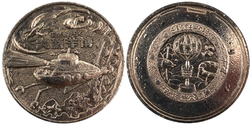 みらいをひらく大海洋博記念メダル