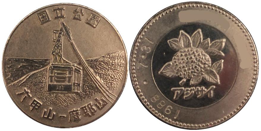 六甲山 摩耶山 記念メダル