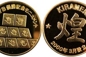 横浜ベイスターズ優勝記念モニュメント煌記念メダル