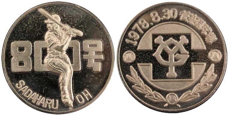 王貞治800号記念メダル