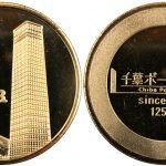 千葉ポートタワー記念メダル