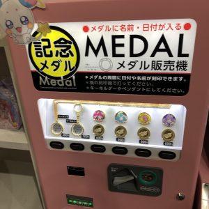 プリキュアプリティストア名古屋出張店記念メダル販売機
