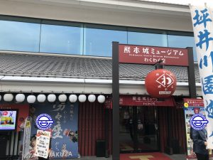 熊本城 わくわく座