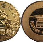 小牧上歴史館記念メダル旧型
