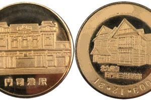 門司港駅記念メダル