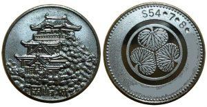 岡崎城記念メダル旧型