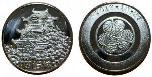 岡崎城記念メダル
