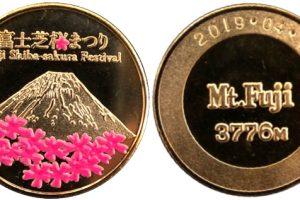 富士芝桜まつり記念メダル