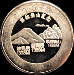 雲仙ロープウェイ記念メダル