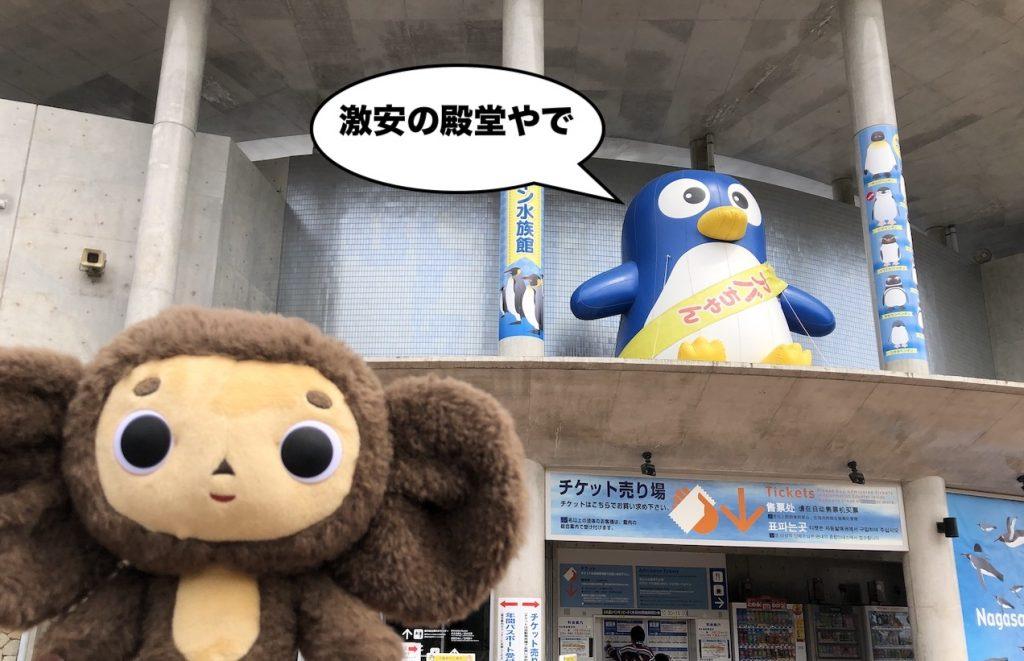 長崎ペンギン水族館 入り口