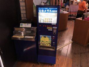 長崎バイオパーク記念メダル販売機