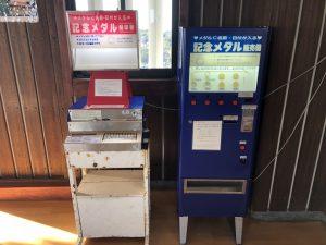 平戸城 記念メダル販売機