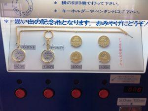 平戸城記念メダル
