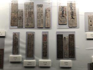 平戸城 藩札