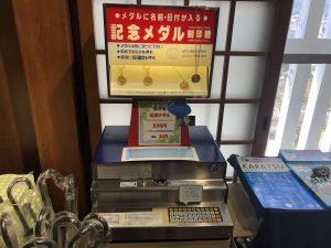 唐津城 記念メダル刻印機