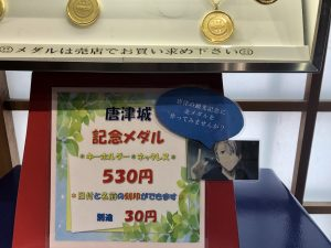 唐津城 記念メダル販売