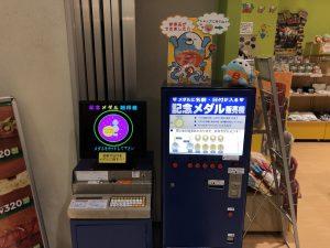 テレビ西日本 記念メダル販売機
