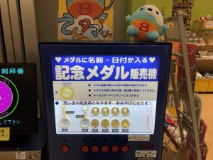 テレビ西日本 記念メダル販売機2