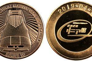 山梨県立リニア見学センター記念メダル