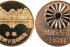 天皇陛下喜寿記念メダル