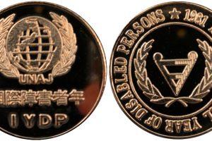国際障害者年記念メダル