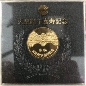 天皇陛下喜寿記念メダル ケース
