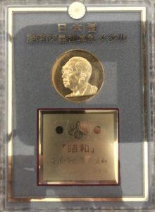 昭和天皇御真影記念メダル ケース