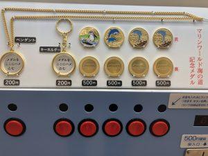 マリンワールド海の中道記念メダル種類