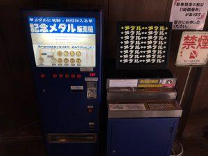 福山城 記念メダル販売機
