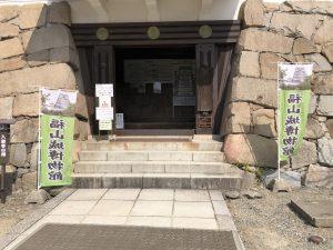 福山城 入り口