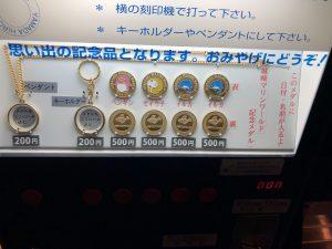 城崎マリンワールド記念メダル販売機
