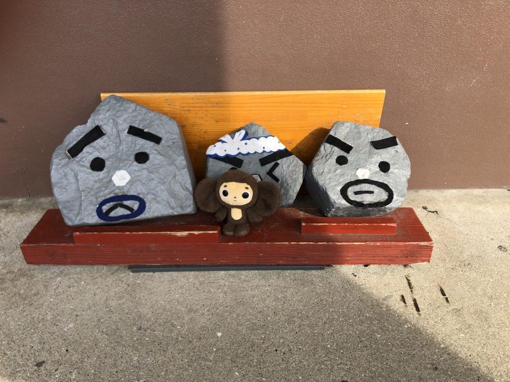 城崎温泉 駅前 石