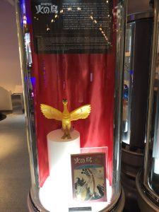 手塚治虫記念館記念 火の鳥