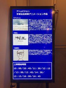 手塚治虫記念館 実験アニメーション