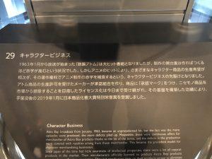 手塚治虫記念館 キャラクタービジネス