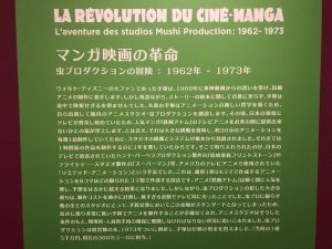 手塚治虫記念館 企画展