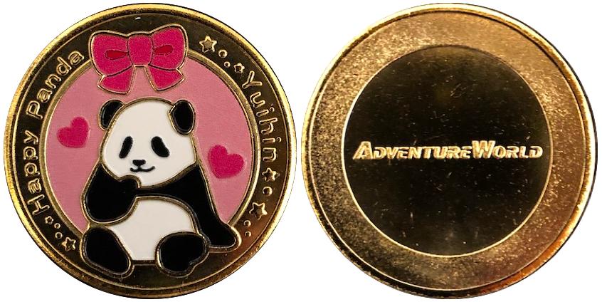 アドベンチャーワールド 記念メダル パンダ