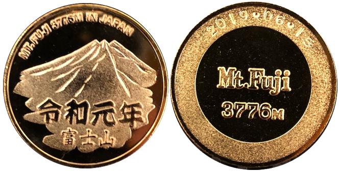 富士山記念メダル 令和元年