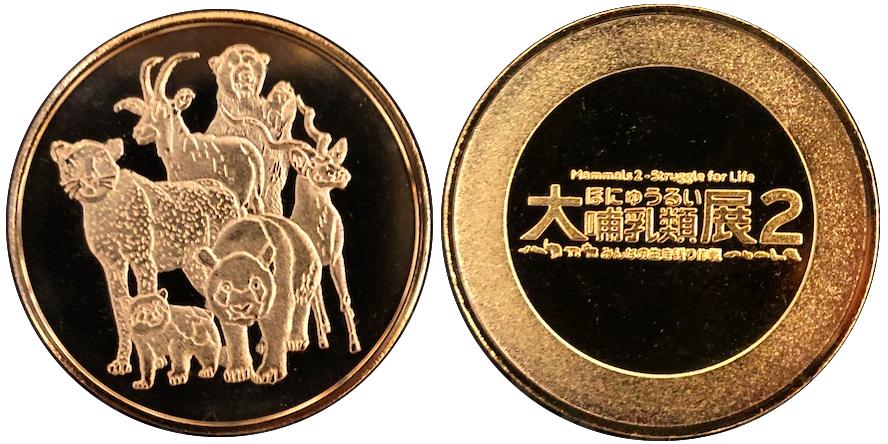 大哺乳類展2 記念メダル 陸の動物