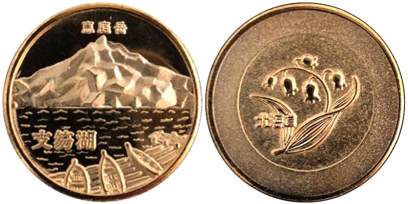 支笏湖 記念メダル 金