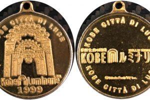 神戸ルミナリエ1999 記念メダル