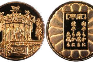 即位の礼 記念メダル
