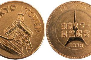 東京タワー記念メダル